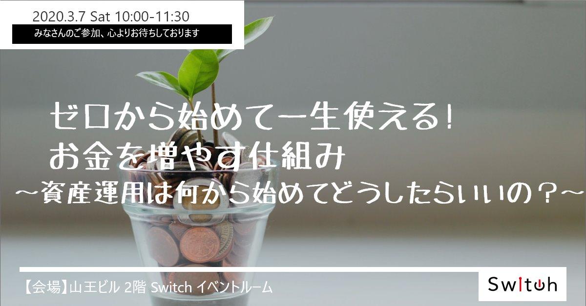 ゼロから始めて一生使える! お金を増やす仕組み(マネースクール365)